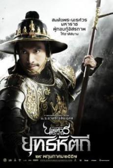King Naresuan 5 ตำนานสมเด็จพระนเรศวรมหาราช ภาค 5