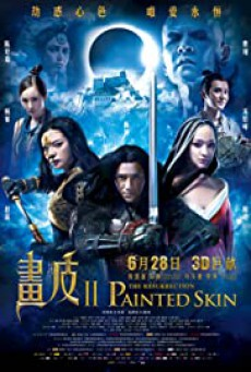Painted Skin พลิกตำนานโปเยโปโลเย ภาค 2
