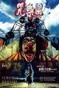 สวนสนุกผี The Park (2003)