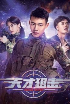 นักพลซุ่มยิงที่อัจฉริยะ Genius Sniper (2020)