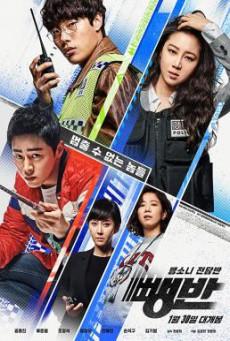Hit-and-Run Squad (2019) บรรยายไทย