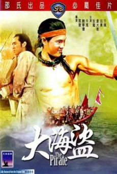 The Pirate (Da hai dao) ขุนโจรสลัด (1973)