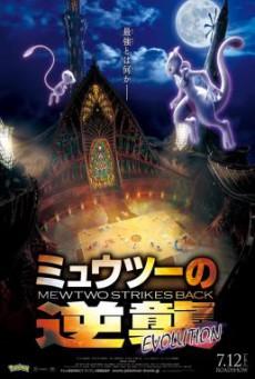 Pokemon- Mewtwo Strikes Back – Evolution โปเกมอน เดอะมูฟวี่ ตอน ความแค้นของมิวทู อีโวลูชัน (2019)