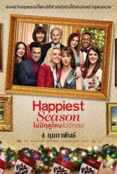 ไม่มีฤดูไหนไม่รักเธอ Happiest Season (2020)