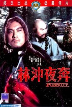 Pursuit (Lin Chong ye ben) หลินชงเสือร้ายผู้ร่ายทวน (1972)