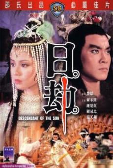 Descendant of the Sun (Ri jie) อภินิหารจ้าวสุริยา (1983)