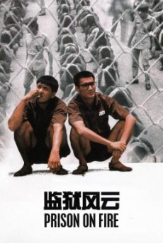 Prison on Fire (Gam yuk fung wan) เดือด 2 เดือด (1987)