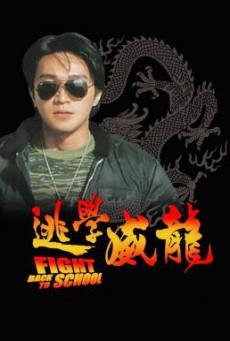 Fight Back to School (To hok wai lung) คนเล็กนักเรียนโต (1991)