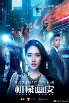 Almost Human (2020) บรรยายไทย