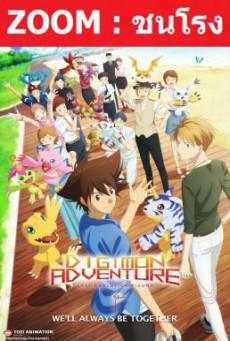 Digimon Adventure- Last Evolution Kizuna ดิจิมอน แอดเวนเจอร์ ลาสต์ อีโวลูชั่น คิซึนะ (2020)
