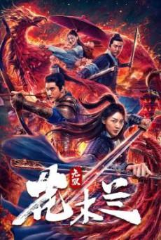 Matchless Mulan (2020) บรรยายไทย