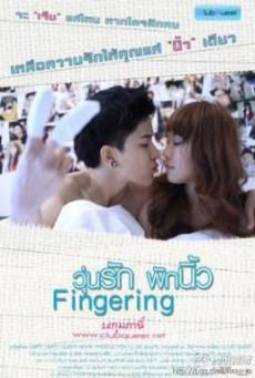 Fingering วุ่นรักพักนิ้ว