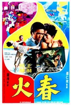 My Son (Chun huo) ลูกพ่อ (1970)