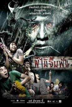 ผีไม้จิ้มฟัน Vow of Death (2007)