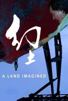A Land Imagined แดนดินจินตนาการ (2018) บรรยายไทย