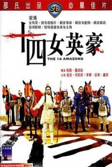 The 14 Amazons (Shi si nu ying hao) 14 ยอดนางสิงห์ร้าย (1972)