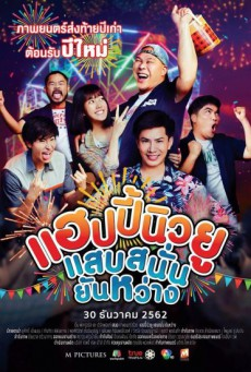Happy New You แฮปปี้นิวยู แสบสนั่น ยันหว่าง (2019)