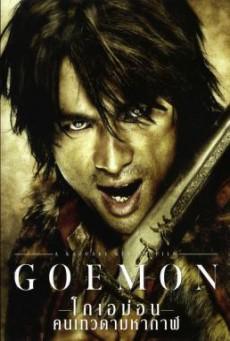 Goemon โกเอม่อน คนเทวดามหากาฬ (2009)