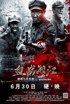 Battle of Xiangjiang River สงครามเดือดล้างเลือดแม่น้ำนรก (2017)