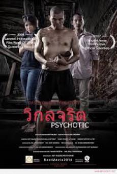 Psychotic วิกลจริต (2016)