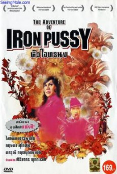The Adventure of Iron Pussy หัวใจทรน