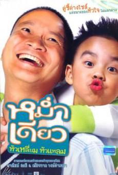 หม่ำ เดียว หัวเหลี่ยม หัวแหลม Mam diaw hua liam hua laem (2008)