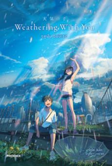 Weathering with You (Tenki no ko) (2019) ฤดูฝัน ฉันมีเธอ