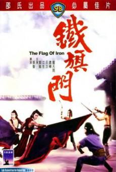 The Flag of Iron (Tie qi men) จอมโหดธงเหล็ก (1980)