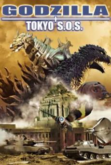 Godzilla: Tokyo S.O.S. ก็อดซิลลา ศึกสุดยอดจอมอสูร (2003)