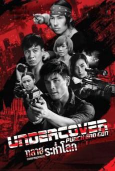 Undercover Punch and Gun (Wo hu qian long) ทลายแผนอาชญกรรมระห่ำโลก (2019)