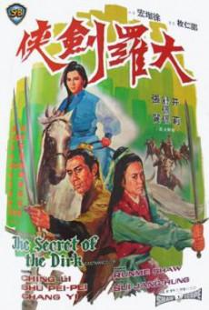The Secret of The Dirk (Da luo jian xia) นางสิงห์ดาบไอ้สู้ (1970)