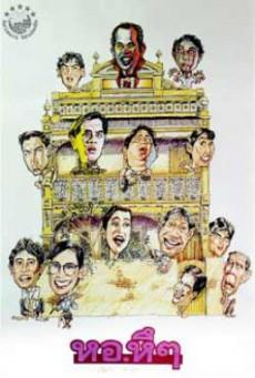 หอ หึ หึ (1992)