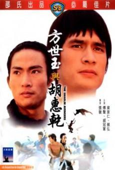 The Shaolin Avengers (Fang Shi Yu yu Hu Hui Qian) ไอ้หนุ่มมนุษย์เหล็ก (1976)