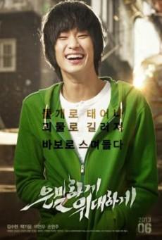 Secretly, Greatly (Eun-mil-ha-gae eui-dae-ha-gae) (2013) บรรยายไทยแปล