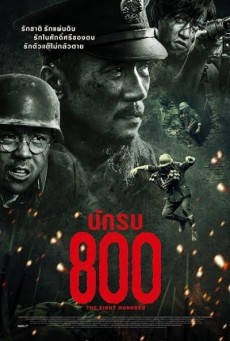 นักรบ 800 The Eight Hundred (2020)