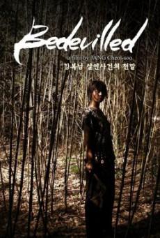 Bedevilled (Kim Bok-nam salinsageonui jeonmal) เกาะสะใภ้คลั่ง (2010)