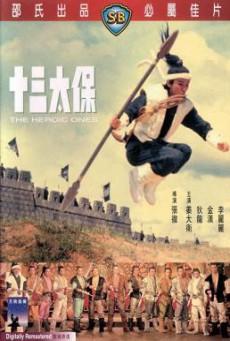 The Heroic Ones (Shi san tai bao) 13 พยัคฆ์ร้ายค่ายพระกาฬ (1970)