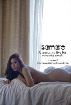 IS AM ARE A Reason To Live For เหตุผล(ต่อ)ลมหายใจ