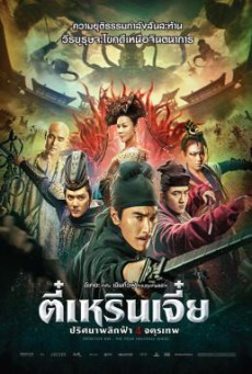 Detective Dee- The Four Heavenly Kings (Di Renjie zhi Sidatianwang) ตี๋เหรินเจี๋ย ปริศนาพลิกฟ้า 4 จตุรเทพ (2018)