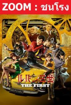 Lupin 3 – The First ลูแปงที่ 3 ฉกมหาสมบัติไดอารี่ (2019)