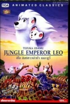 Jungle Emperor Leo ลีโอ สิงห์ขาวจ้าวป่า