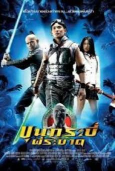 Sars Wars Bangkok Zombie ขุนกระบี่ผีระบาด