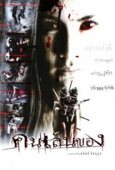 คนเล่นของ (Art Of The Devil) (2004)