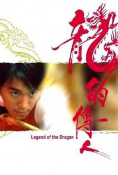 Legend of the Dragon (Lung dik chuen yan) กลมแต่ไม่เกลี้ยง (1990)