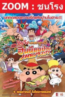 Crayon Shin-chan- Honeymoon Hurricane – The Lost Hiroshi ชินจัง เดอะมูฟวี่ ตอน ฮันนีมูนป่วนแดนจิงโจ้ ตามหาคุณพ่อสุดขอบฟ้า (2019)