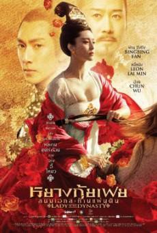Lady of the Dynasty (Wang chao de nu ren- Yang Gui Fei) หยางกุ้ยเฟย สนมเอกสะท้านเเผ่นดิน (2015)