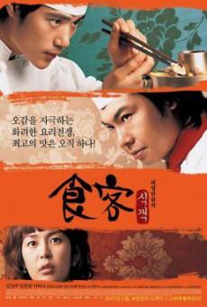 Le Grand Chef (Sik-gaek) บิ๊กกุ๊กศึกโลกันตร์ (2007)