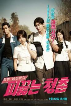 Hot Young Bloods (Pik-keulh-neun cheong-chun) วัยรักเลือดเดือด (2014)