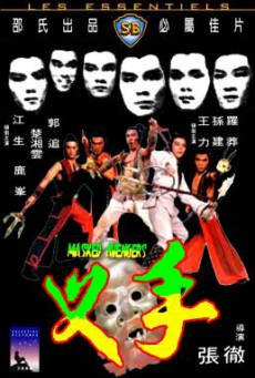 Masked Avengers (Cha shou) จอมโหดหน้ากากทอง (1981)