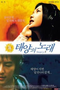 Midnight Sun (Taiyô no uta) 24 ชม. ขอรักเธอทุกวัน (2006)